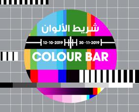 Colour Bar: Colour, Space and Bits per Pixel